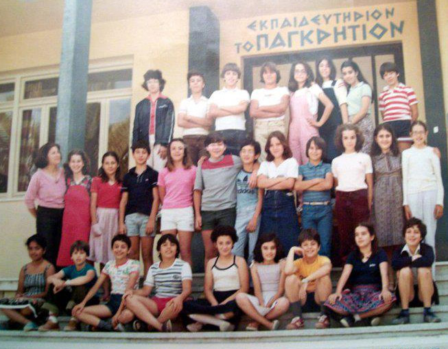 1980-1981 / Στ' Δημοτικού