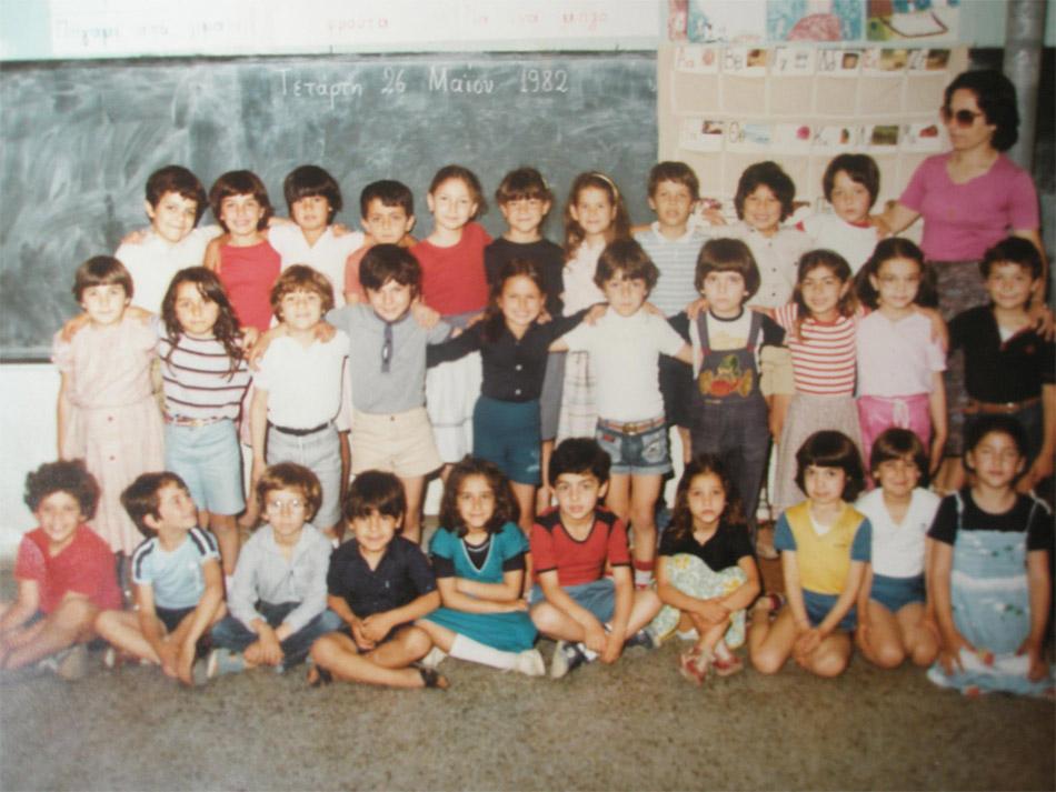 1982 / A' Δημοτικού