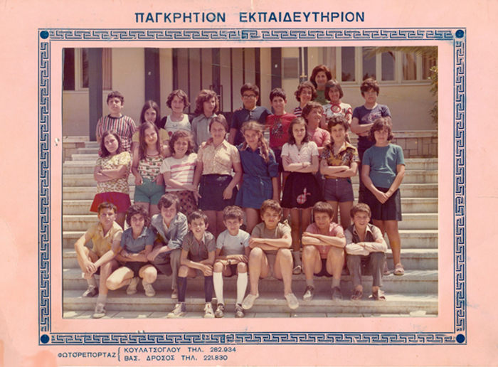 1975 / Στ' Δημοτικού