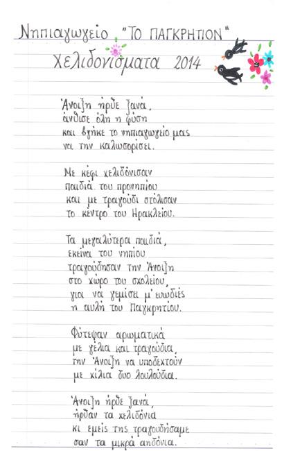 """Χελιδονίσματα 2014 Νηπιαγωγείο """"Το Παγκρήτιον"""""""