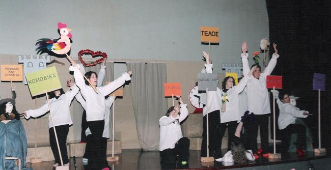 """2002 / Θεατρική παράσταση """"Ολόκληρος ο Σαίξπηρ σε μια ώρα"""""""